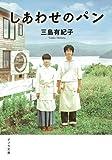 しあわせのパン / 三島 有紀子 のシリーズ情報を見る
