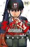 あおざくら 防衛大学校物語 3 (少年サンデーコミックス)