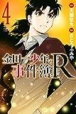 金田一少年の事件簿R(4) (週刊少年マガジンコミックス)