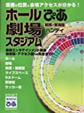 ぴあホール・劇場・スタジアムハンディ関西・東海版 (ぴあMOOK関西)