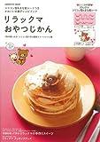 リラックマ おやつじかん: シリコン型&まな板シートつき かわいいお菓子レシピブック (学研ヒットムック)