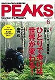 PEAKS (ピークス) 2011年 06月号 [雑誌]
