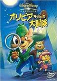オリビアちゃんの大冒険[DVD]