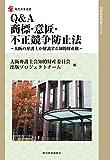 Q&A商標・意匠・不正競争防止法 (現代産業選書―知的財産実務シリーズ)