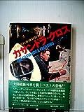 カサンドラ・クロス—大陸縦断列車抹殺計画 (1976年)