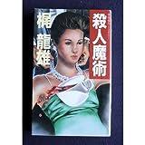 殺人魔術 (Kofusha novels)