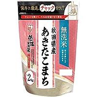【精米】低温製法米 白米 無洗米 秋田県産 あきたこまち チャック付き 2kg 平成29年産