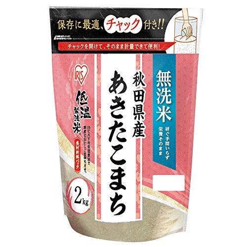 【精米】低温製法米 白米 無洗米 秋田県産 あきたこまち チャック付き 2kg 令和元年産
