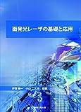 面発光レーザの基礎と応用 (DVD復刻増補版)