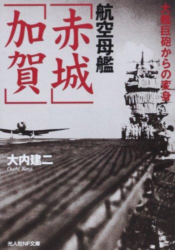 航空母艦「赤城」「加賀」―大艦巨砲からの変身 (光人社NF文庫)の詳細を見る