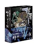 LUPIN the Third 峰不二子という女 BD-BOX [Blu-ray] 画像