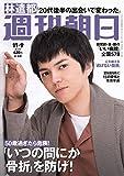 週刊朝日 2018年 11/9 増大号【表紙:林遣都】 [雑誌] 画像