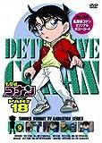 名探偵コナン PART18 vol.9 [DVD]