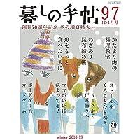 暮しの手帖 4世紀97号