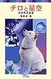 チロと星空―犬の天文台長 (ポプラポケット文庫)