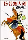 傍若無人剣 (春陽文庫)