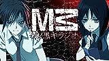 ラジオCD「M3~ソノ黒キラジオ~」Vol.3