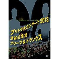 ブリトラ大コンサート2013