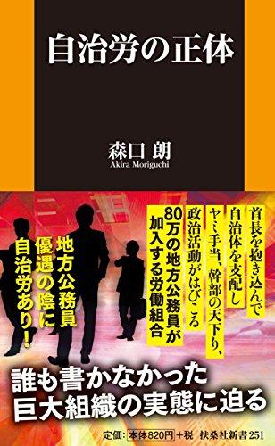 自治労の正体 (扶桑社新書)