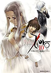 Fate/Zero(10) (角川コミックス・エース)
