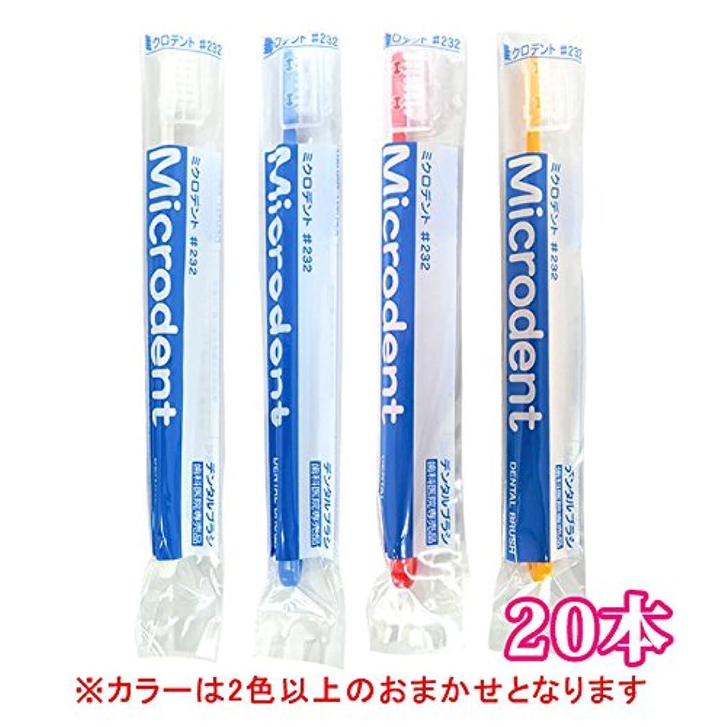白水貿易 ミクロデント(Microdent) 20本 (#232)