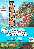 恐竜大紀行 (Jump super ace)
