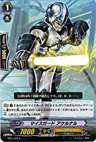 カードファイト!!ヴァンガード マイスガード アケルナル (C)/光輝迅雷(BT14)