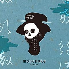 嘘とカメレオン「モノノケ・イン・ザ・フィクション」のジャケット画像