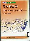ラッキョウ―利用にあわせたつくり方 (特産シリーズ (38))