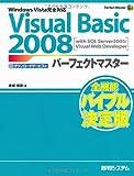 VisualBasic2008パーフェクトマスター (Perfect Master SERIES)
