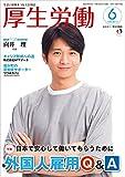 厚生労働 平成29年6月号―生活と政策をつなぐ広報誌「MHLW TOP INTERVIEW  向井理さん(俳優)」