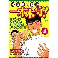 泌尿器科医一本木守!(2) (ヤングチャンピオン・コミックス)