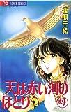 天は赤い河のほとり(9) (フラワーコミックス)
