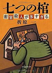 七つの棺【新装版】 (密室殺人が多すぎる) (創元推理文庫)