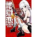 地獄恋 DEATH LIFE(1) (アクションコミックス)