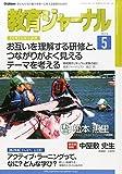 教育ジャーナル 2015年 05 月号 [雑誌]