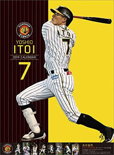 糸井嘉男(阪神タイガース) 2019年カレンダー CL-0547