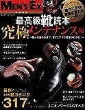 最高級靴読本 究極メンテナンス編 (ビッグマンスペシャル)