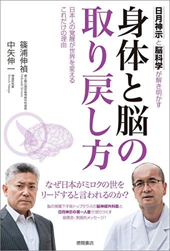 身体と脳の取り戻し方: 日月神示と脳科学が解き明かす 日本人の覚醒が世界を変えるこれだけの理由の詳細を見る