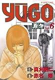 勇午(6) (アフタヌーンコミックス)