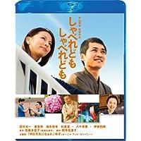 しゃべれども しゃべれども Blu-ray スペシャル・エディション