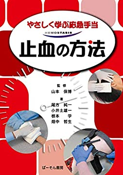 やさしく学ぶ応急手当 止血の方法