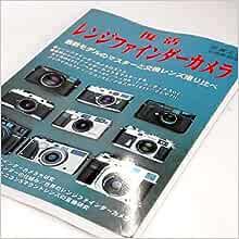 復活レンジファインダーカメラ 最新モデルのマスターと交換レンズ撮り比べ