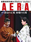 AERA 2019年11月4日増大号