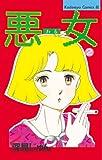 悪女(わる)(2) (BE・LOVEコミックス)