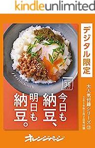 今日も納豆、明日も納豆。 オレンジページ大人気付録シリーズ