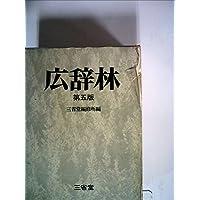 広辞林 (1973年)