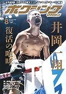 ボクシングマガジン 2019年 08 月号 [雑誌]