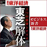 東芝解体 (週刊東洋経済eビジネス新書 No.203)
