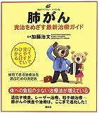 肺がん 完治をめざす最新治療ガイド (健康ライブラリーイラスト版)